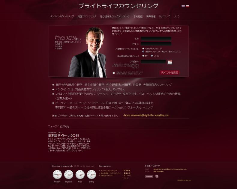 Moja pierwsza strona w języku japońskim :)